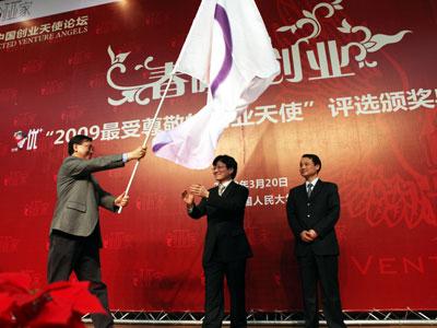 创业未来中国行大旗交接