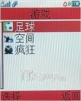 锐薄小彩豆摩托罗拉全新低端手机C261评测(5)