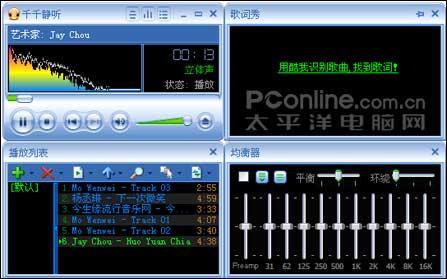 千千静听的黄金搭档:酷我MP3伴侣(图)