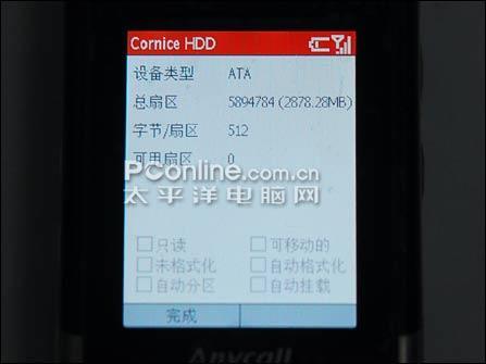 微硬盘时代三星3GB海量内存i308仅售4780
