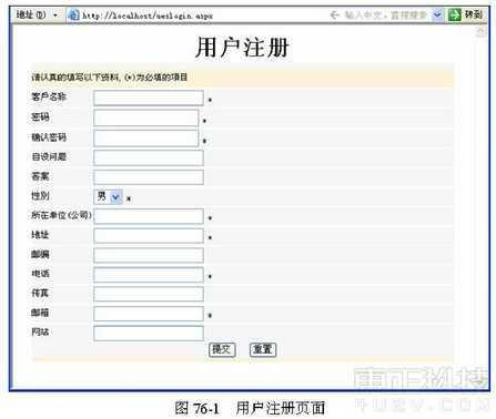 Dreamweaver动态网页实例:验证用户注册_