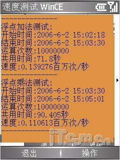 折叠精英多普达超薄智能710详尽评测(10)
