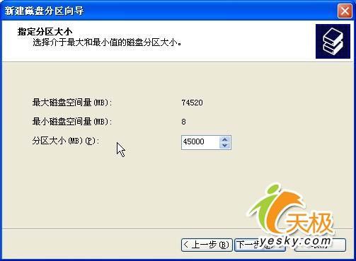 软硬兼施DIY一套移动WindowsXP操作系统(4)
