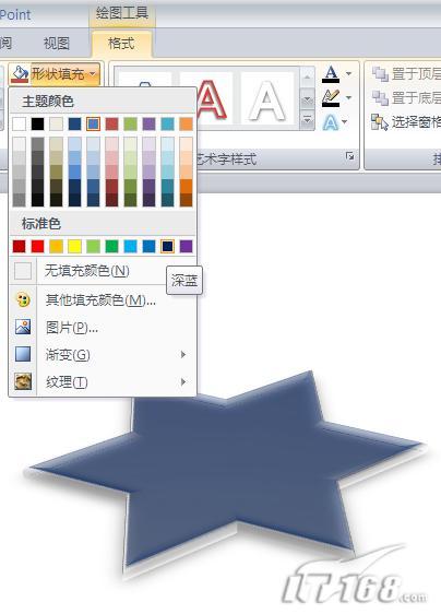 系列教程PowerPoint中构筑绚丽的3D图形(4)