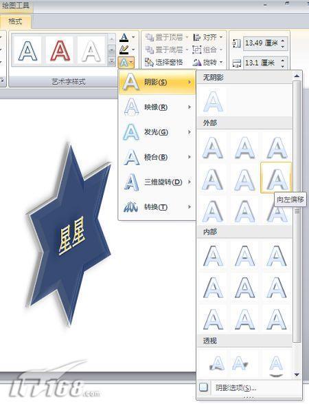 系列教程PowerPoint中构筑绚丽的3D图形(7)