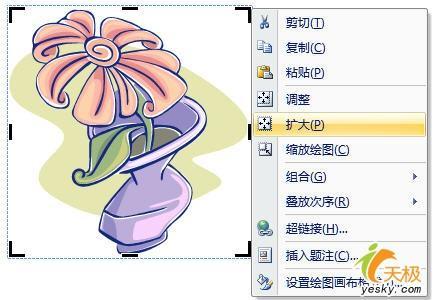 在Word2007中如何加工剪贴画的详细方法