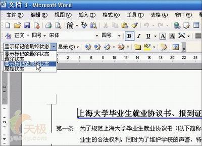 小技巧:轻松快速找出两个Word文档间差别