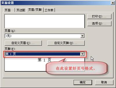 巧用WPS表格为已有资料打印页号