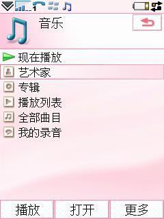 商务旗舰风采索尼爱立信集大成新机P1c详评(11)