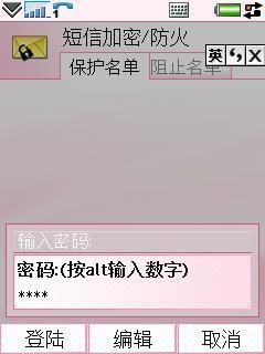 商务旗舰风采索尼爱立信集大成新机P1c详评(16)