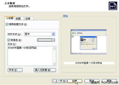 可以为该PPT输入标题或者注释-重登图像浏览王座 ACDSee新版功能秀