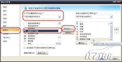 Word2007自选图形操作技巧三则