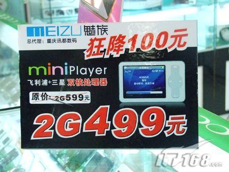 [重庆]经典跳水魅族MiniPlayer直降100