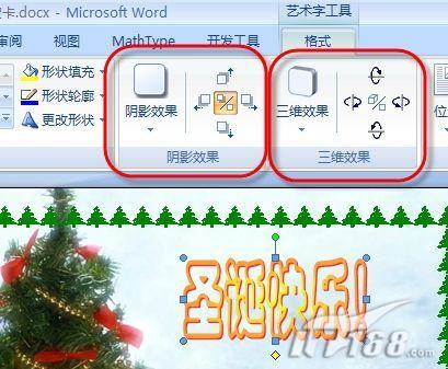 2007自制祝福贺卡(2)图片