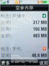 移动宽带手机王摩托镜面3G手机V9评测(10)