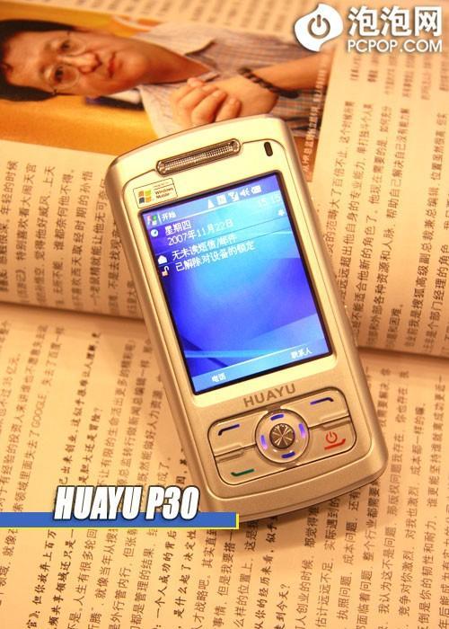 质好价廉的风范华禹WM5智能机P30评测