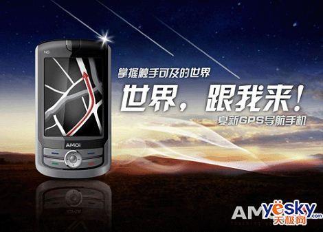 大屏王者夏新GPS炒股智能机N6仅2200