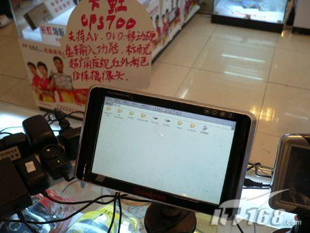[广州]7寸大屏长虹GPS700到货4999元