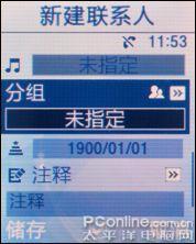 时尚MM最爱三星新女性手机L608评测(4)