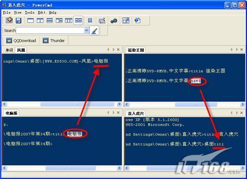 PowerCmd 系统命令提示符增强助手