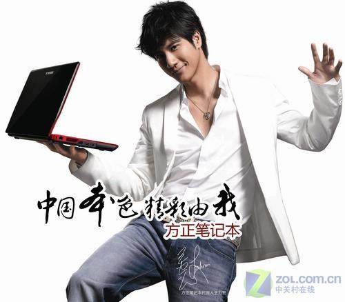 王力宏推荐方正推首款45纳米笔记本