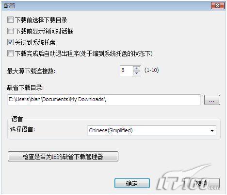 弥补IE下载缺陷IE7Pro2.0下载应用