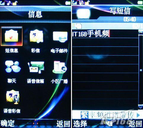 全新视觉感受天语宽屏娱乐强机E60评测(9)