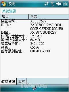 平价导航商务风刚毅华硕P527精彩评测(13)