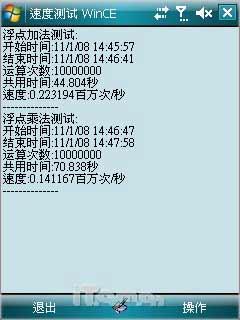 平价导航商务风刚毅华硕P527精彩评测(15)