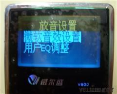 卓越的音质体验威尔盛V800开盒实测(7)