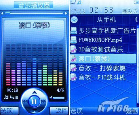 纯净之旅步步高宽屏音乐手机i8评测(5)