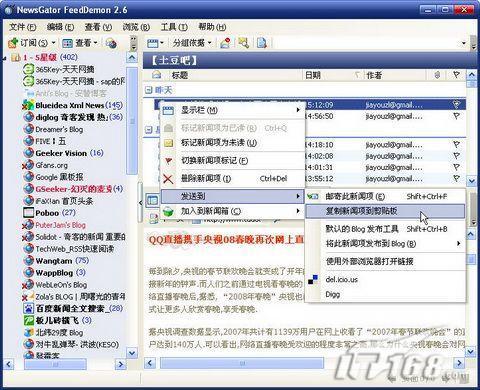 免费RSS阅读器FeedDemon2.6试用