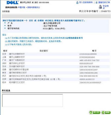 扫清疑惑如何网购戴尔笔记本(5)