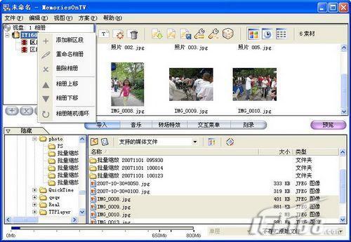MemoriesOnTV:春节照片做电子相册
