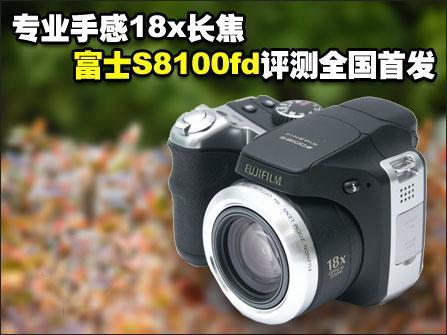 专业手感长焦机富士S8100评测全国首发