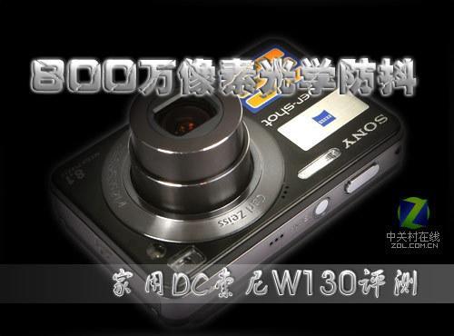 800万像素光学防抖家用DC索尼W130评测