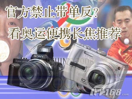 官方禁止带单反看奥运便携长焦相机选购