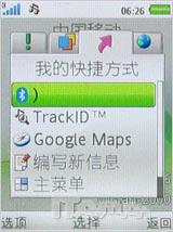 演绎美丽传说索爱时尚3G手机K660i评测(3)