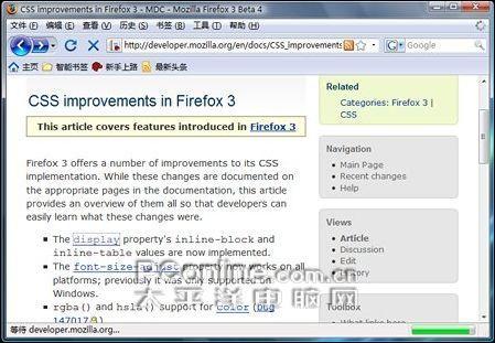 MozillaFirefox3.0Beta4详尽评测