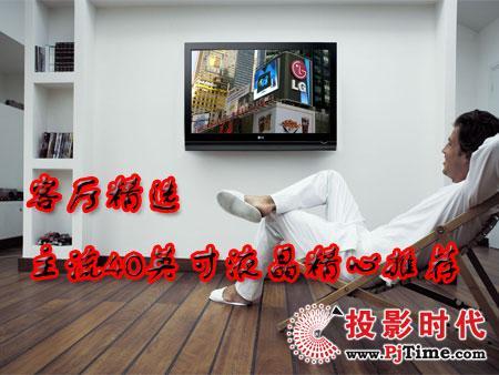 客厅首选主流40英寸液晶电视精心推荐