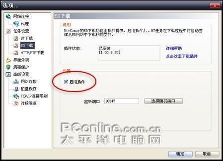 BitComet1.0多协议下载功能