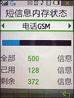 双网自由组合三星全能商务机W599评测(8)