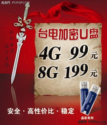 8G/4G仅售180/99元六款超值U盘推荐