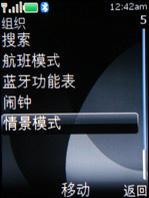 320万像素诺基亚金属滑盖机6500s试用(3)