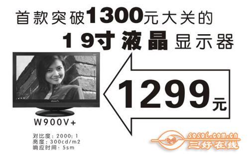三星领衔1399元市售最低价19宽液晶推荐
