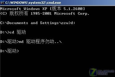 亲手打造WinXP超级文件夹下的秘密生活