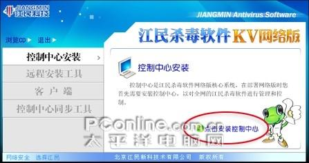 体验主动管理江民网络版2008首发评测