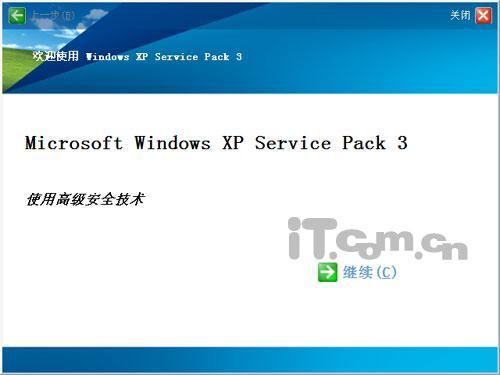 微软发布Windows XP SP3 抢先体验N个新变化