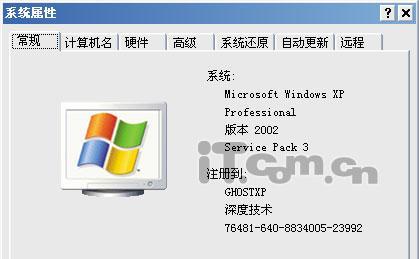 抢先体验WindowsXPSP3的N个新变化(3)