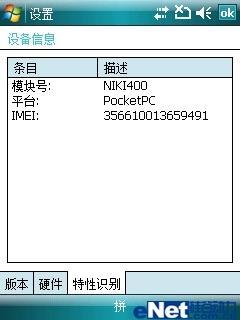 圆润时尚多普达滑盖智能机S600评测(4)